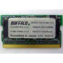 BUFFALO DM333-D512/MC-FJ 512MB DDR microDIMM 172pin (Ростов-на-Дону)