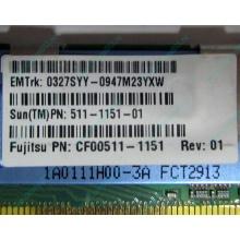 Серверная память SUN (FRU PN 511-1151-01) 2Gb DDR2 ECC FB в Ростове-на-Дону, память для сервера SUN FRU P/N 511-1151 (Fujitsu CF00511-1151) - Ростов-на-Дону